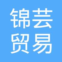 南通锦芸贸易有限公司