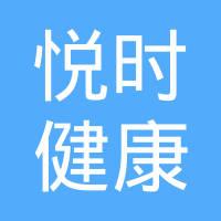 悦时(上海)健康科技有限公司