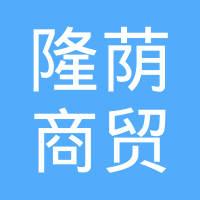 上海隆荫商贸中心