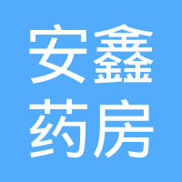 上海复美安鑫大药房