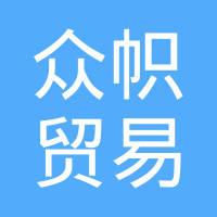 上海众帜贸易有限公司