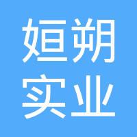 上海姮朔实业有限公司