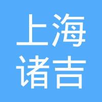 上海诸吉建筑工程材料经营部