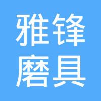 浙江雅锋磨具有限公司