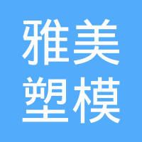 台州市黄岩雅美塑模有限公司