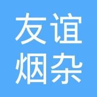 宝山区友谊烟杂商店