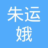 佛山市三水区乐平镇朱运娥烟酒店