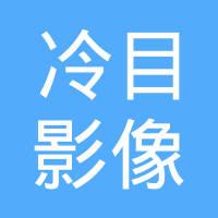 深圳市冷目影像文化传媒有限公司