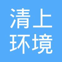 清上(苏州)环境科技有限公司北京分公司
