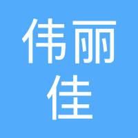 北京伟丽佳商贸有限公司