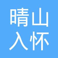 北京晴山入怀科技有限公司