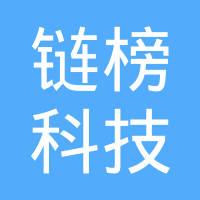 北京链榜科技有限公司