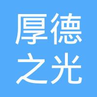北京厚德之光科技有限公司
