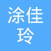 广州涂佳玲网络科技有限公司