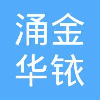 上海涌金华铱投资顾问有限公司