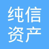 纯信资产管理(深圳)有限公司