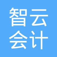 攸县智云会计服务有限公司