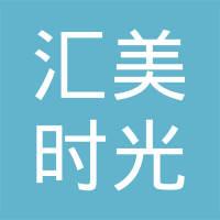 河南省汇美时光企业管理咨询有限公司