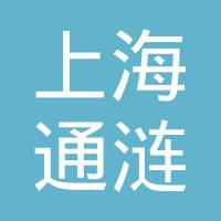 上海通涟建筑安装服务有限公司