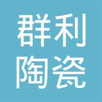 哈尔滨市太平区群利陶瓷商场红旗分店