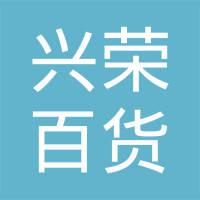 黔西县兴荣百货店
