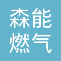 广州市森能燃气有限公司白云上埗分店