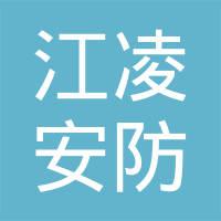 成都江凌安防科技有限责任公司