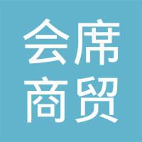 上海会席商贸服务有限公司