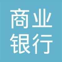 贵州印江农村商业银行股份有限公司刀坝支行