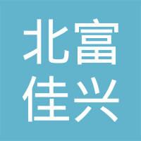 北京北富佳兴商贸有限公司
