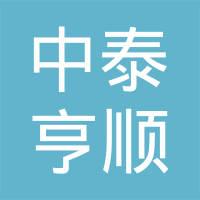 北京中泰亨顺商贸有限公司