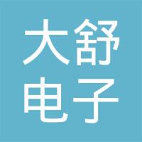 上海大舒电子科技有限公司