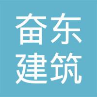 上海奋东建筑装潢有限公司