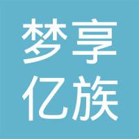 上海梦享亿族资产管理有限公司