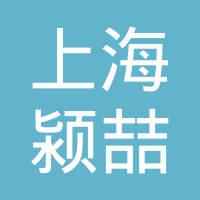 上海颍喆建筑工程有限公司