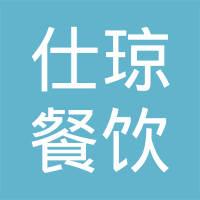 上海仕琼餐饮管理有限公司