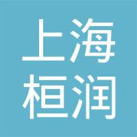 上海桓润建筑装饰工程有限公司