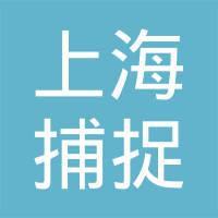 上海捕捉艺术品工作室