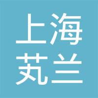 上海芄兰企业管理有限公司