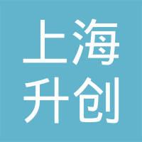 上海升创医疗科技中心