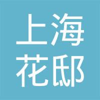 上海花邸餐饮管理有限公司