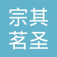 上海宗其茗圣能源科技有限公司