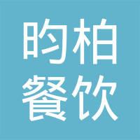 上海昀柏餐饮管理有限公司