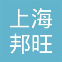 上海邦旺医疗投资有限公司