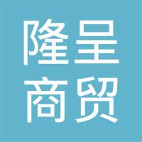上海隆呈商贸中心