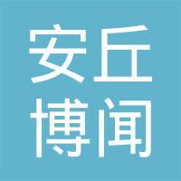 安丘博闻企业营销策划中心