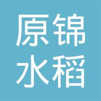清原满族自治县原锦水稻种植专业合作社