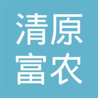 清原满族自治县富农黑木耳种植专业合作社
