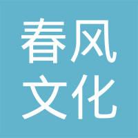 辽宁春风文化传媒有限公司
