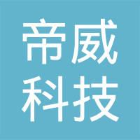 黑龙江帝威科技发展有限公司
